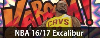 NBA 16/17 Panini Excalibur好評発売中です。