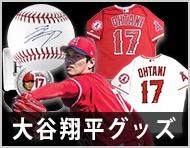 大谷翔平選手の額入りフォトやコイン、直筆サイン入りユニフォームなど、好評発売中です。