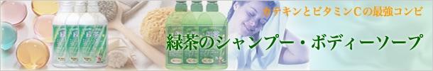 お茶(緑茶)のせっけん・シャンプー・ボディソープ