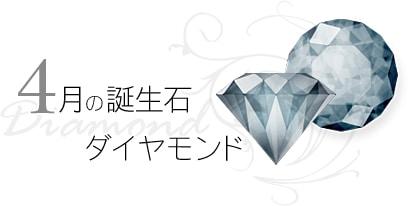 4月の誕生石 ダイアモンド