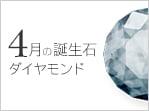 4月 誕生石 ダイアモンド