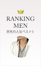 男性に人気のベスト3