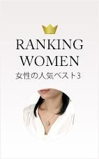 女性に人気のベスト3