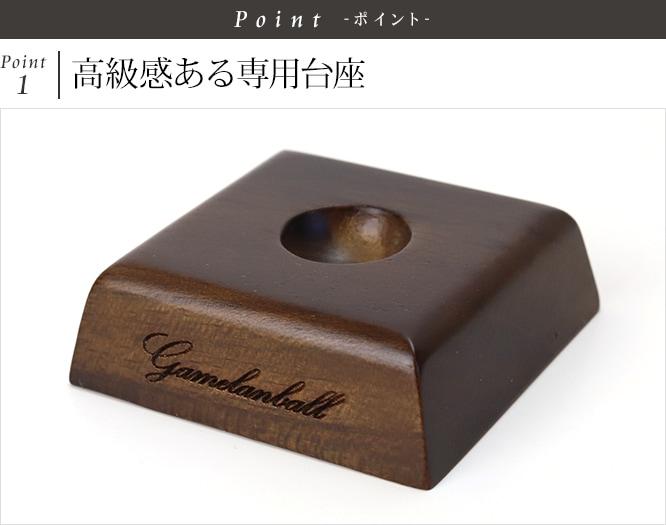 ガムランボールの台座(木製)