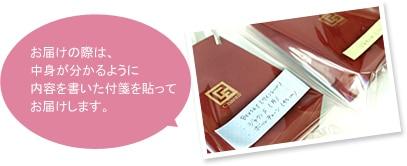お届けの際は、中身が分かるように内容を書いた付箋を貼ってお届けします。