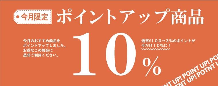 今月のポイント10%商品