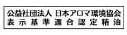 日本アロマ環境協会表示基準適合認定精油