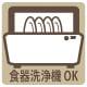 食洗器OK