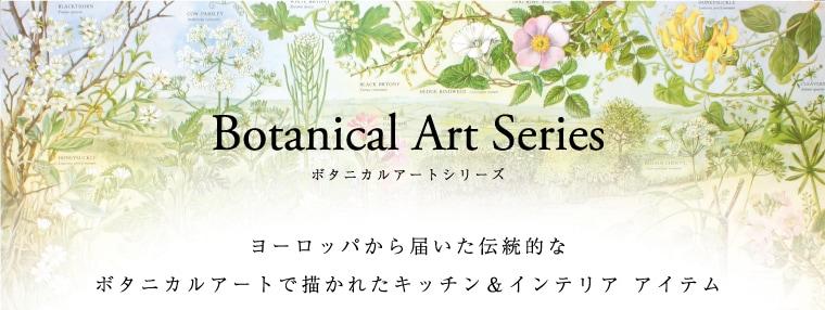 ボタニカルアートシリーズ