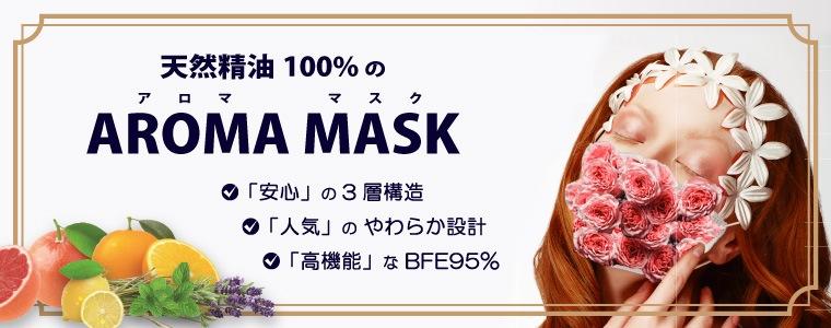 アロママスク