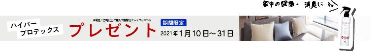 ハイパープロテックスキャンペーン2021.1
