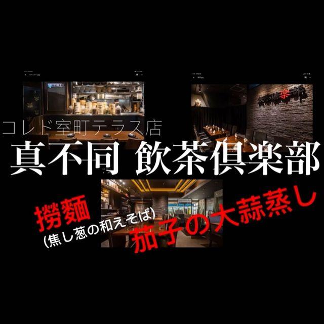 Photo by 【真不同】 飲茶倶楽部 on October 06, 2020.