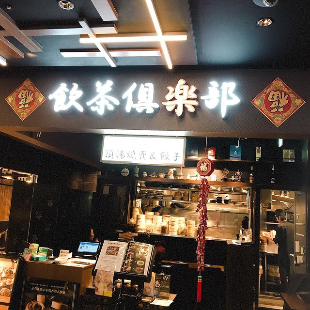 Photo by 【真不同】 飲茶倶楽部 on January 25, 2020. May be an image of indoor.