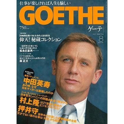 【雑誌】GOETHE