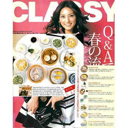 【雑誌】CLASSY
