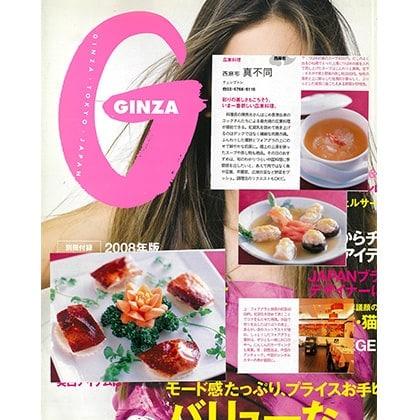 【雑誌】GINZA