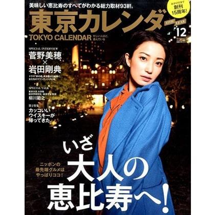 【雑誌】東京カレンダー