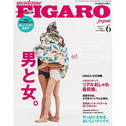 【雑誌】FIGARO