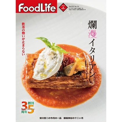 【雑誌】FoodLife