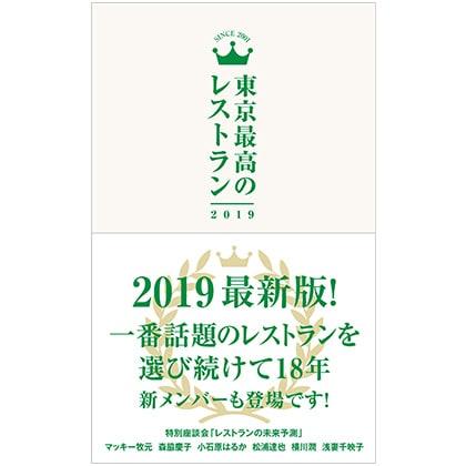 【書籍】東京最高のレストラン2018