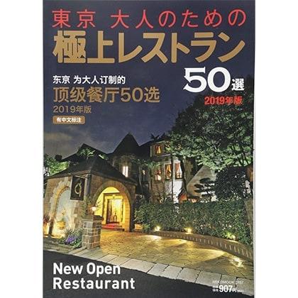 【雑誌】東京大人のための極上レストラン