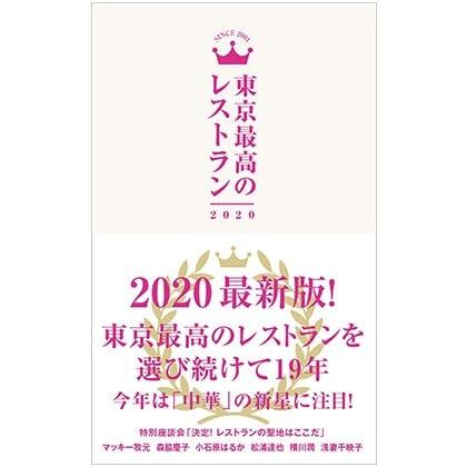 【書籍】東京最高のレストラン2020