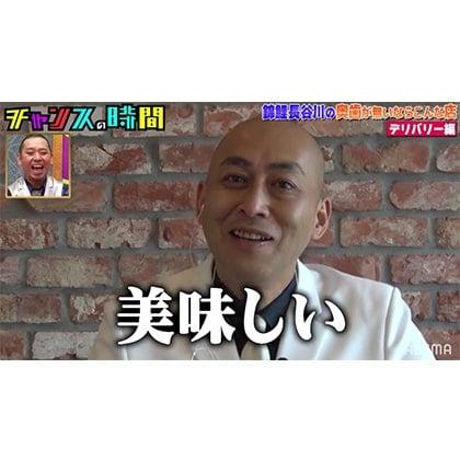 【テレビ】Abema TV:千鳥さんがMCを務める「チャンスの時間」