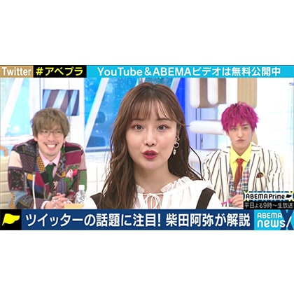 【テレビ】Abema TV:「アベプラ」