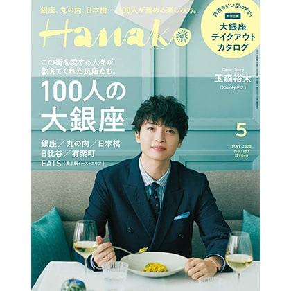 【雑誌】Hanako