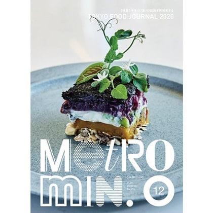 【雑誌】東京メトロ「メトロミニッツ」