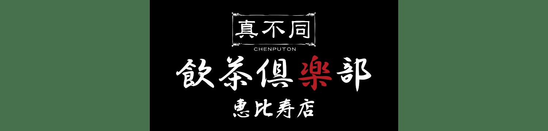 真不同 飲茶倶楽部 恵比寿店