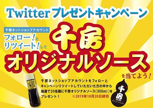 千房Twitterキャンペーン