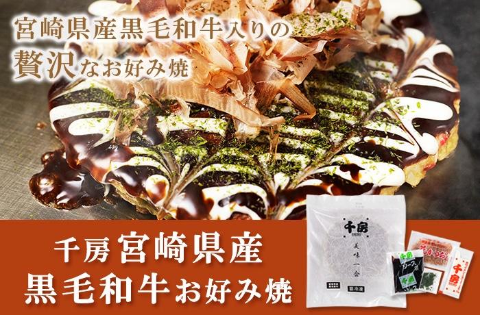 千房 宮崎県産黒毛和牛お好み焼|大阪お好み焼 千房ネットショップ公式通販