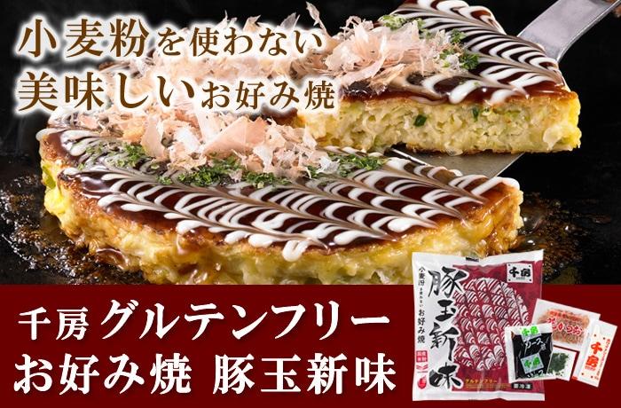千房グルテンフリーお好み焼|大阪お好み焼 千房ネットショップ公式通販