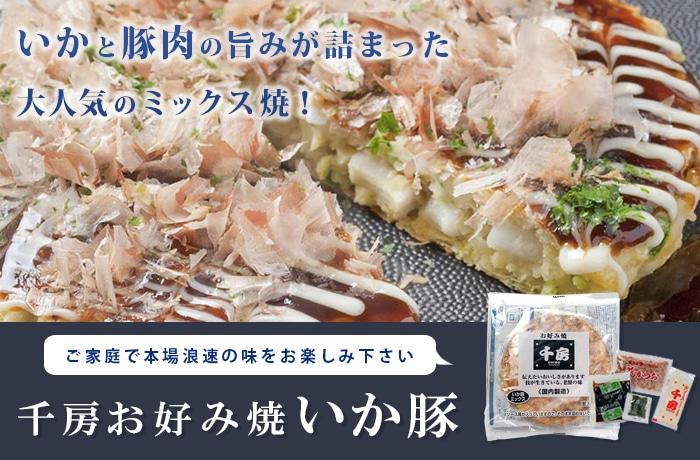 千房お好み焼いか豚ミックス1枚入CA|大阪お好み焼 千房ネットショップ ...