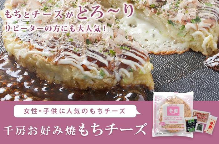 千房お好み焼もちチーズ1枚入CA|大阪お好み焼 千房ネットショップ公式通販