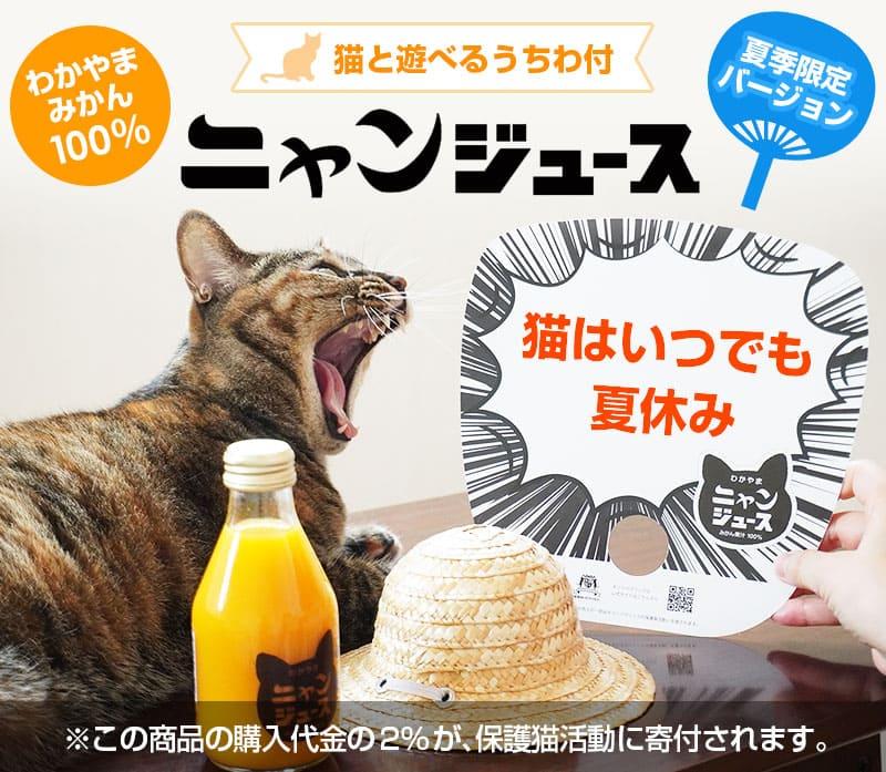 夏季限定うちわ付き!和歌山県産 温州みかん100% オレンジジュース ニャンジュース