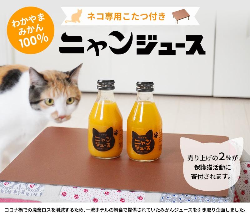 ネコ専⽤こたつ付き ニャンジュース コロナ禍での廃棄ロスを削減するため、一流ホテルの朝食で提供されていたみかんジュースを引き取り企画しました。