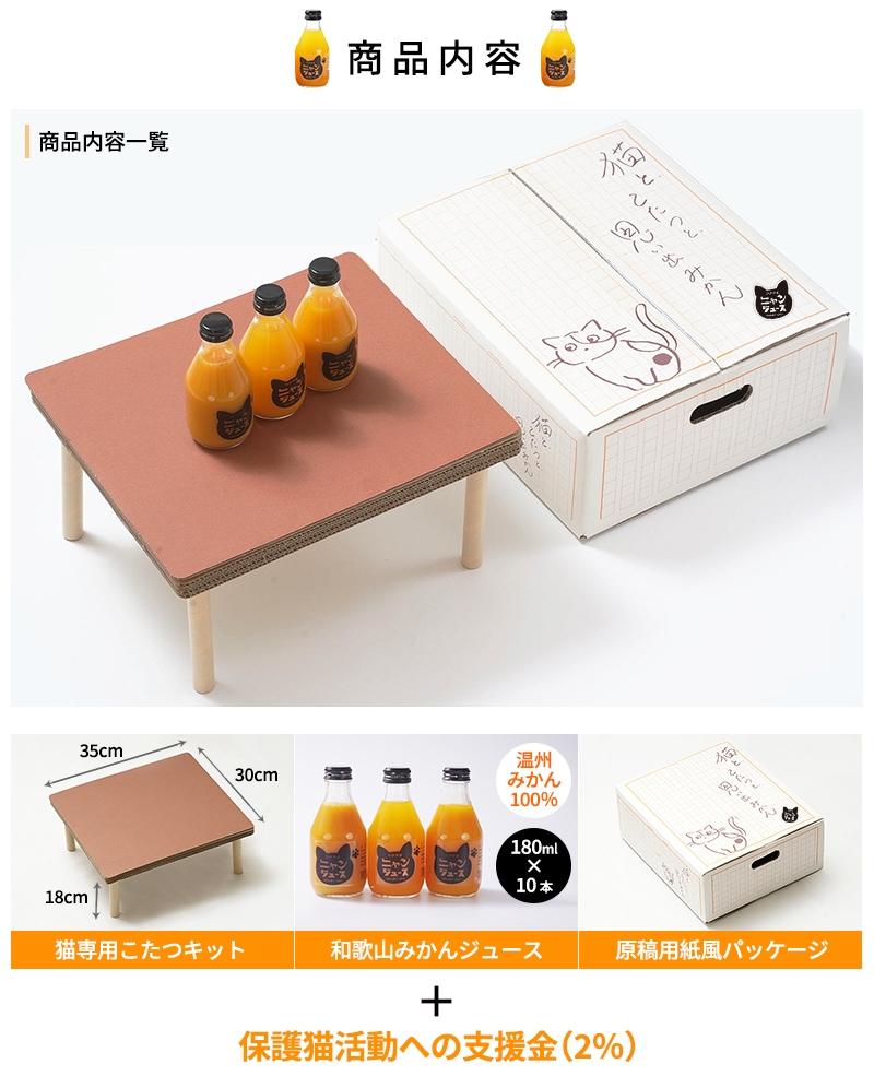 商品内容 猫専用こたつキット 和歌山みかんジュース 原稿用紙風パッケージ 保護猫活動への支援金(2%)