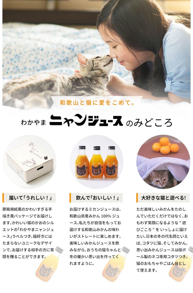 """和歌山ニャンジュースのみどころ 届いて「うれしい!」 原稿⽤紙⾵のかわいすぎる⼿描き⾵パッケージでお届けします。かわいい猫のかおのシルエットの「わかやまニャンジュース」ラベルつき。猫好きにはたまらないユニークなデザインで、お届けする相⼿の⽅に笑顔を贈ることができます。 飲んで「おいしい!」 お届けするみかんジュースは、一流ホテルの朝⾷で提供されている、和歌⼭みかん100%ジュース。私たちが⾃信をもってお届けする和歌⼭みかんの味わいがストレートに楽しめます。おいしいみかんジュースを飲みながら、おうちの猫ちゃんと冬のあたたかい思い出をつくれますように。 大好きな猫と遊べる! ただ美味しいみかんをたのしんでいただくだけではなく、おもわず笑顔になるような""""遊びごころ""""を いっしょに届けたい。⽇本の冬の代名詞といえば、コタツに猫、そしてみかん。 思い出みかんジュースは段ボール製のネコ専⽤コタツつき。猫のおもちゃやごはん台として使えます。"""
