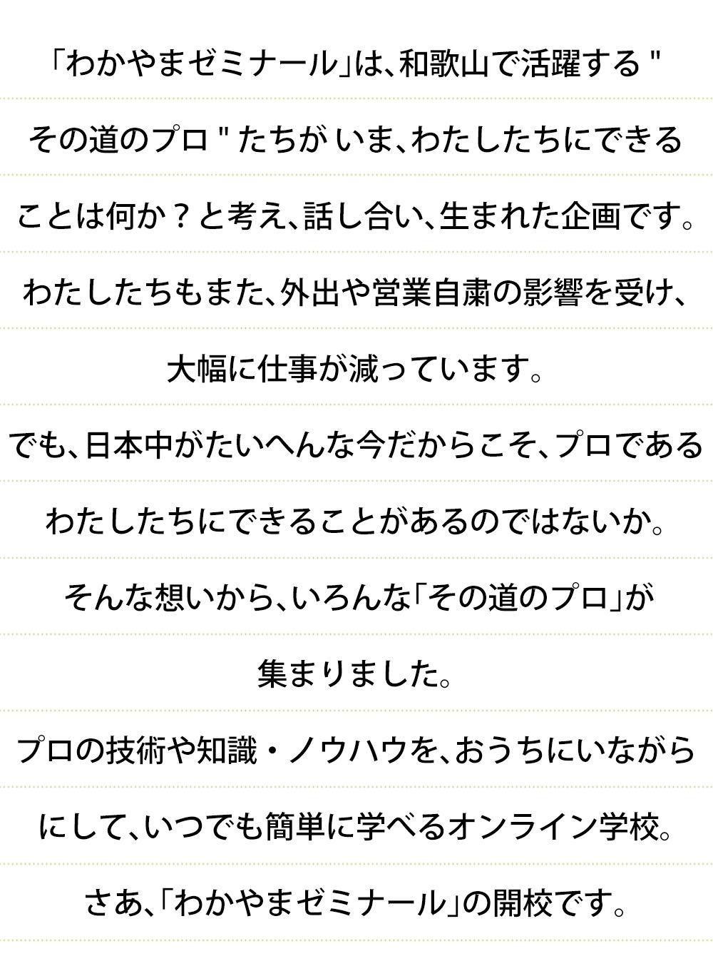 「わかやまゼミナール」は、和歌山で活躍する