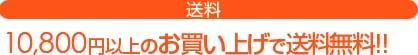 送料10800円以上お買い上げで送料無料!!