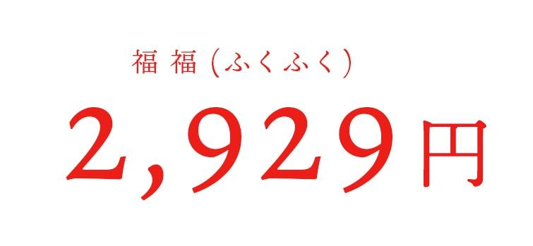 2929(ふくふく)円