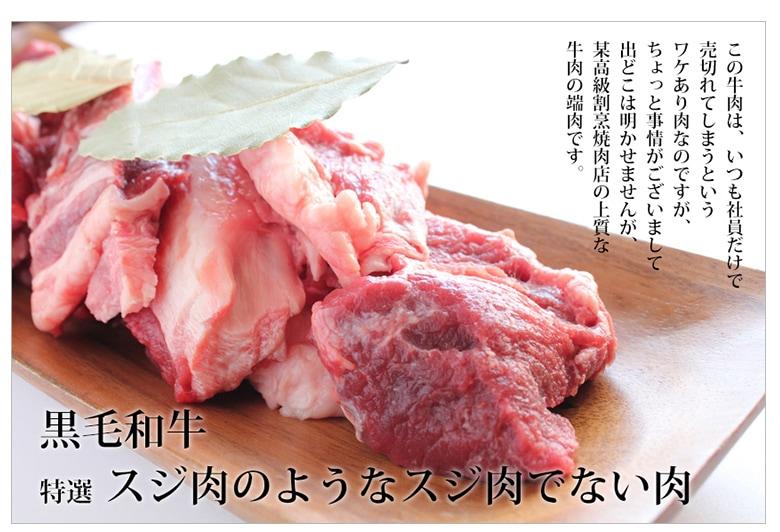 国産特選牛すじ1kg