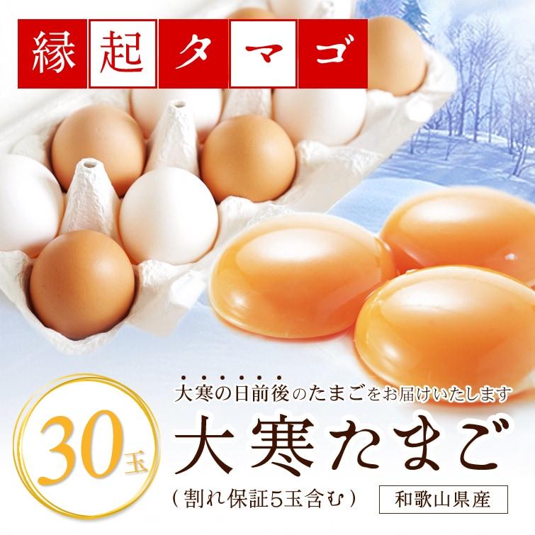 大寒たまご30玉【縁起たまご】