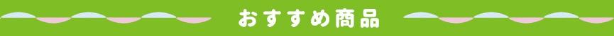 https://gigaplus.makeshop.jp/chidiwa/IMG/おすすめ商品.jpg