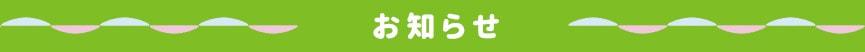 https://gigaplus.makeshop.jp/chidiwa/IMG/お知らせ.jpg