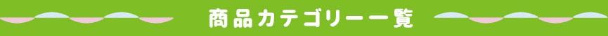 https://gigaplus.makeshop.jp/chidiwa/IMG/商品カテゴリー.jpg