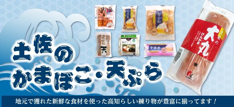 高知の蒲鉾・天ぷら各種あります。大丸、じゃこ天、けんかま