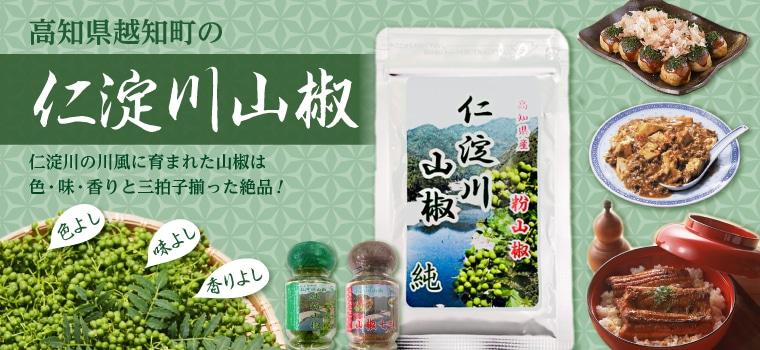 味よし色よし香りよし。高知県越知町の仁淀川山椒。たこ焼き、うなぎ、麻婆豆腐に!